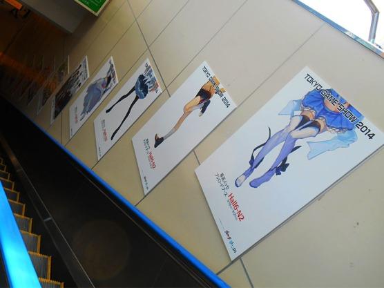 poster di stasiun kereta